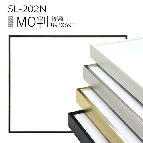 デッサン額縁:SL-202N MO判(893X693mm) アルミ製