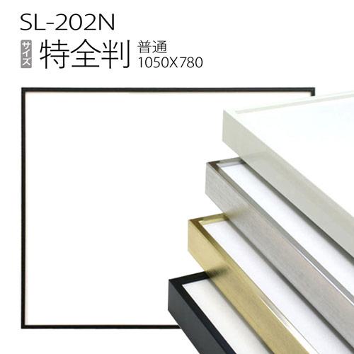 デッサン額縁:SL-202N 特全判(1050x780mm) アルミ製
