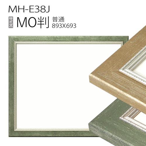 MO判(893X693mm)デッサン額縁:MH-E38J MO判(893X693mm) 樹脂製, ニシビワジマチョウ:1e90419e --- sunward.msk.ru