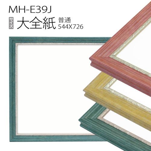 デッサン額縁:MH-E39J 大全紙(544X726mm) 樹脂製