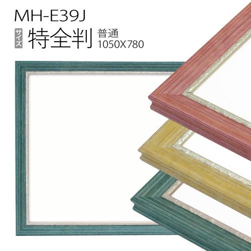 デッサン額縁:MH-E39J 特全判(1050x780mm) 樹脂製
