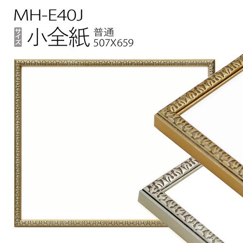 デッサン額縁:MH-E40J 小全紙(659×509) 樹脂製