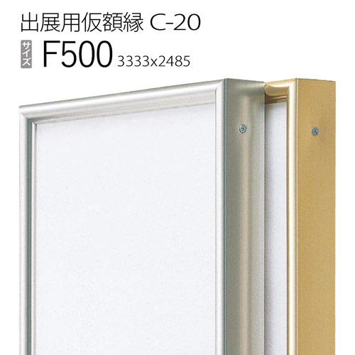 出展用仮額縁:C-20(C20) F500 号(2485×3333) (Cライン)