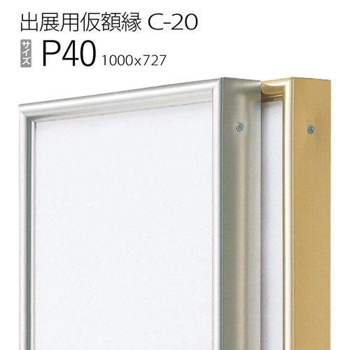 出展用仮額縁:C-20(C20) P40 号(727×1000) (Cライン)
