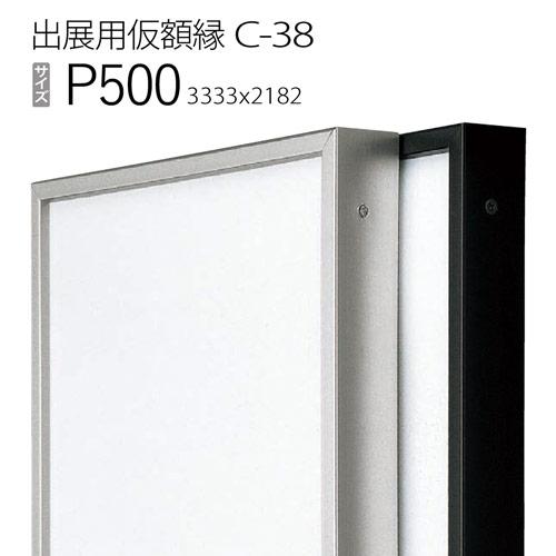 出展用仮額縁:C-38(C38) P500 号(2182×3333) (Cライン)