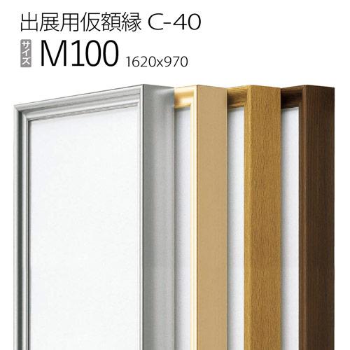 出展用仮額縁:C-40(C40) M100 号(970×1620) (Cライン)