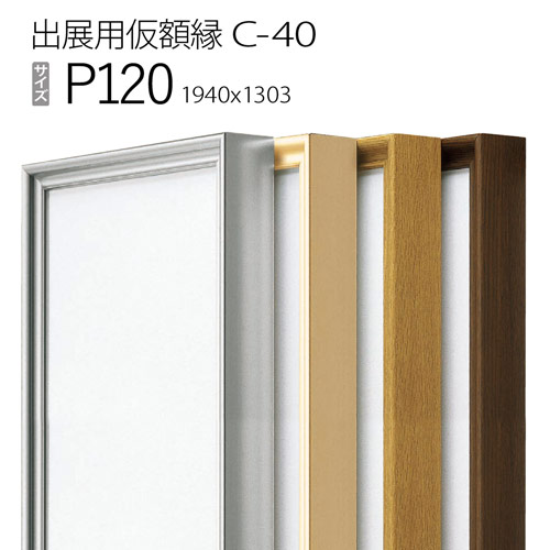 出展用仮額縁:C-40(C40) P120 号(1120×1940) (Cライン)