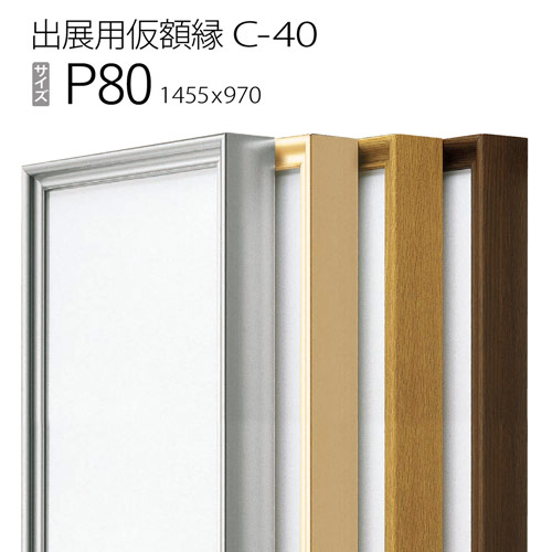出展用仮額縁:C-40(C40) P80 号(970×1455) (Cライン)
