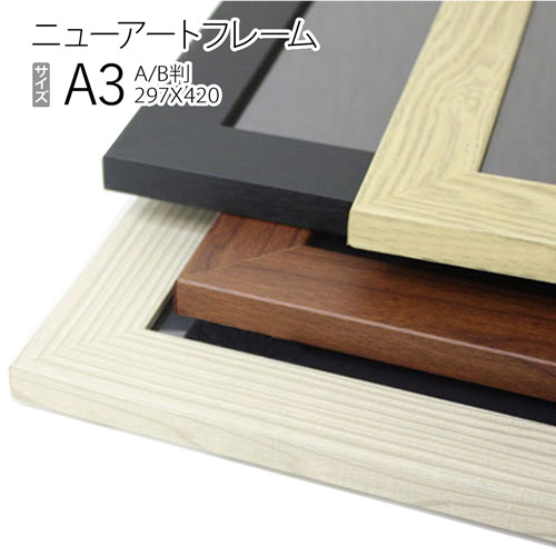 木目彫ですっきりとしたデザインのポスターフレーム パネル額縁:ニューアートフレーム 価格交渉OK送料無料 A3 アイテム勢ぞろい 297X420