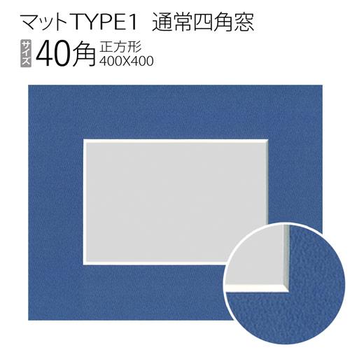 シンプルな一般的カットタイプ。※額縁ではありません  マットTYPE1[通常四角窓] 40角(400×400mm)