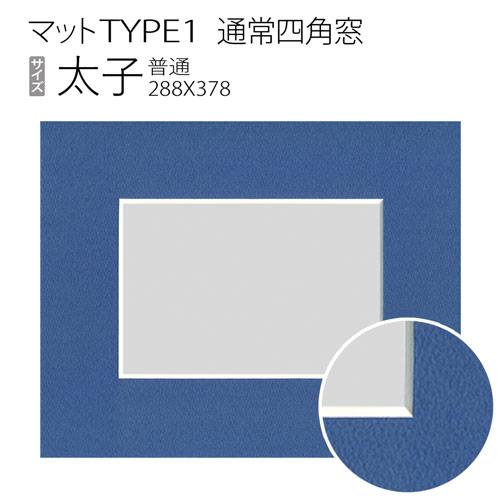 シンプルな一般的カットタイプ ※額縁ではありません ファクトリーアウトレット マットTYPE1 通常四角窓 送料無料お手入れ要らず 288×378mm 太子
