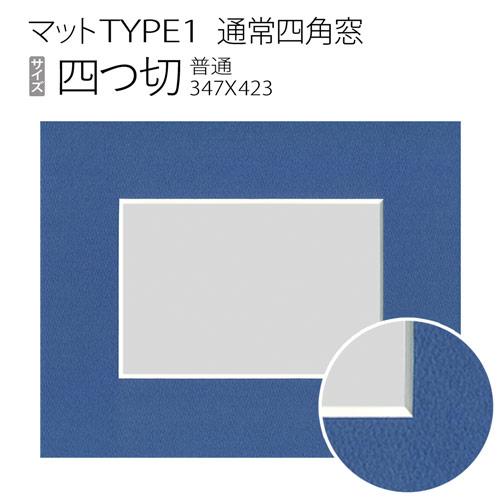 シンプルな一般的カットタイプ ※額縁ではありません 売買 マットTYPE1 四つ切 通常四角窓 格安 348×424mm