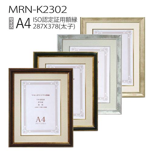ISO認定証 初売り A4 セール品 が1枚飾れます フレーム全4色 ISO認定証用額縁:MRN-K2302 1枚用-A4サイズ マット全4色からお選びいただけます