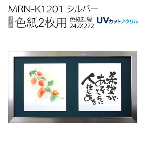 色紙額縁:MRN-K1201(色紙2枚額)シルバー(UVカットアクリル)