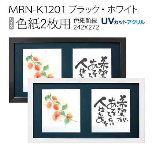 色紙額縁:MRN-K1201(色紙2枚額)ブラック・ホワイト(UVカットアクリル)