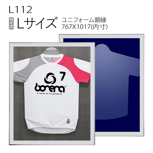 ユニフォーム額縁:L112(旧P112)