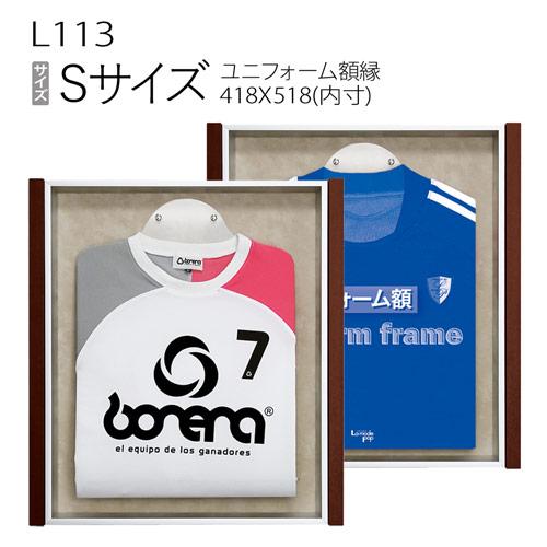 ユニフォーム額縁:L113(旧P113)