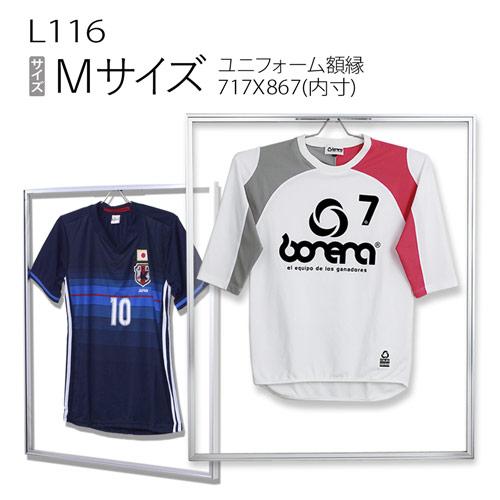 ユニフォーム額縁:L116(旧P116) Mサイズ(ステン)