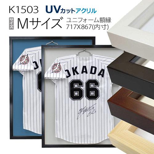 ユニフォーム額縁:MRN-K1503(Mサイズ:フレーム裏板寸法:717×867mm)(UVカットアクリル)