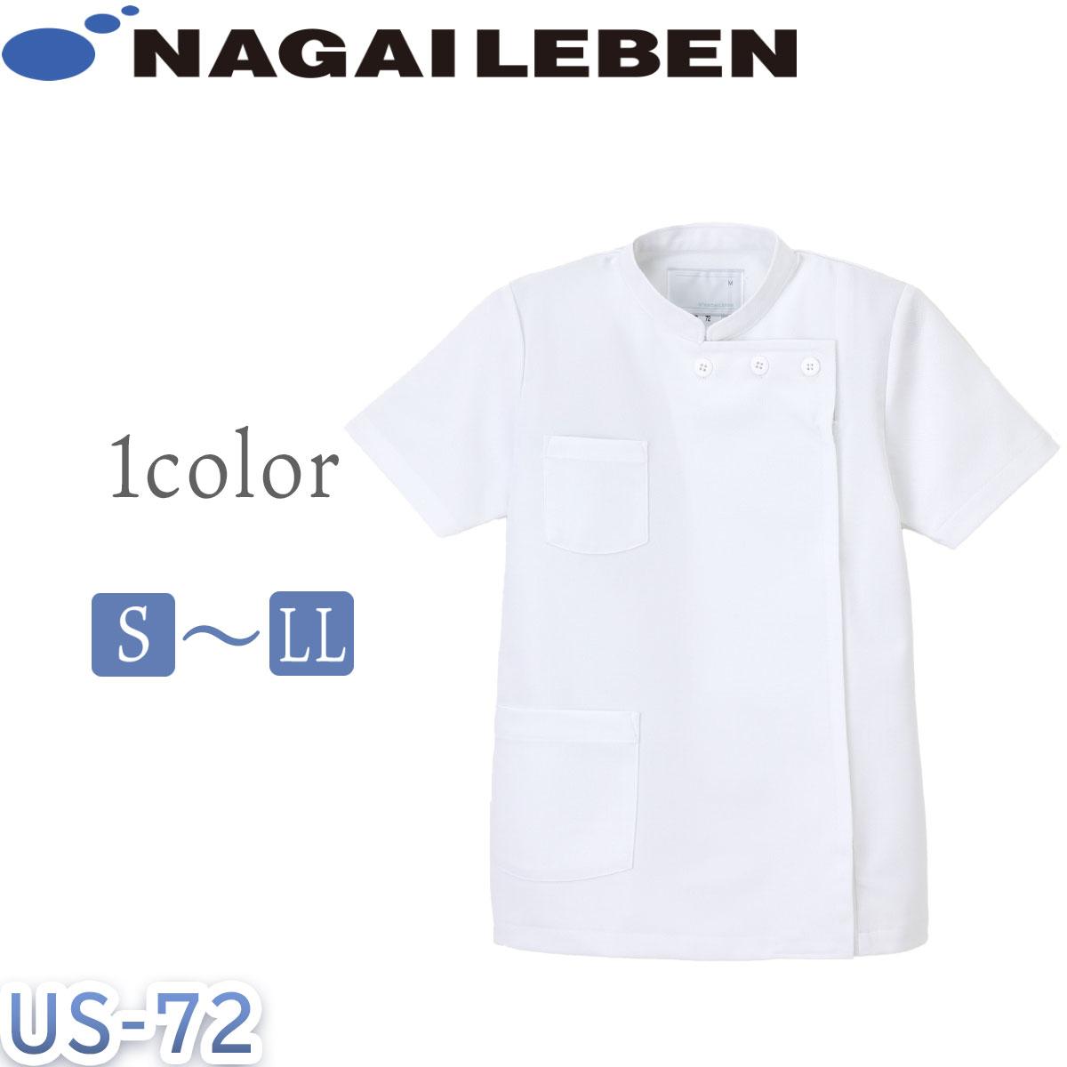 前傾姿勢に楽な前中心明きのスタンドカラーの横掛けスタイルです ナガイレーベン US-72 女性用白衣 直営店 レディース KC 半袖 メディカル 売り込み ケーシー