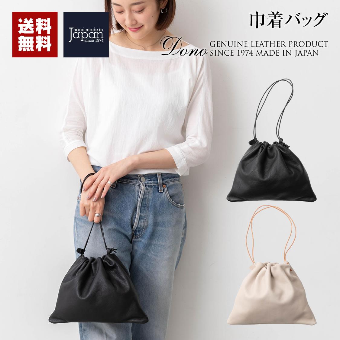 巾着バッグ 革 レディース ショルダー レザー 小さい コンパクト 日本製 おしゃれ 無地 浴衣 ブラック 黒 ベージュ 可愛い