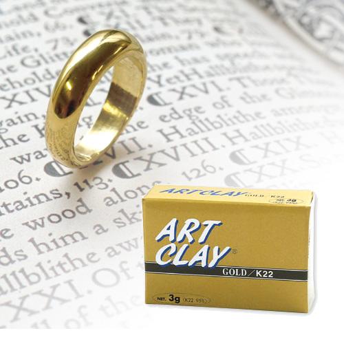 アートクレイゴールド K22(3g) 送料無料 手づくりアクセサリー クレイ 指輪 自分だけの オリジナル 世界でひとつ ジュエリー 日常づかい