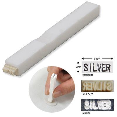 毎日激安特売で 営業中です SILVER 刻印表示でプロ仕様な仕上がりに 刻印スタンプ 受賞店