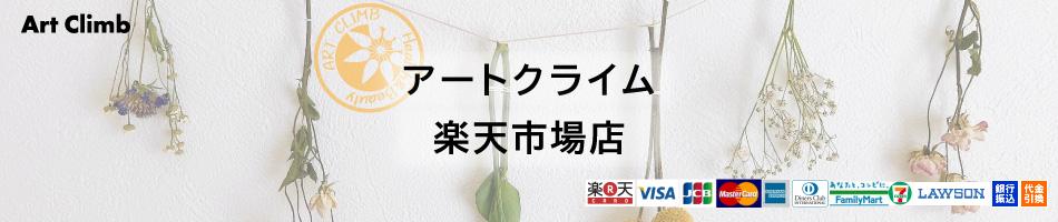 アートクライム 楽天市場店:オリジナル美容製品の開発・製造・販売 OEM商品企画
