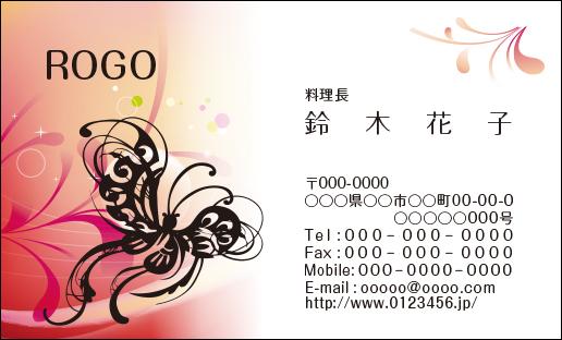 【最安値に挑戦】個性的でおしゃれなデザイン名刺がこの価格!ロゴマークも入れられます  【送料無料】カラーデザイン名刺 ショップカード 印刷 作成【100枚】ロゴ入れ可 蝶 バタフライ 個性的 butterfly003