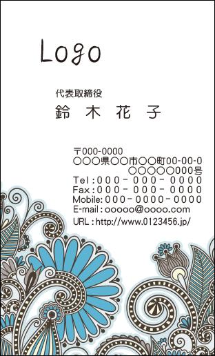 最安値に挑戦 引出物 個性的でおしゃれなデザイン名刺がこの価格 ロゴマークも入れられます 送料無料 購入 カラーデザイン名刺 ショップカード 印刷 100枚 シック cosme004 レトロ ブルー ロゴ入れ可 作成