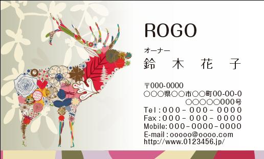 【最安値に挑戦】個性的でおしゃれなデザイン名刺がこの価格!ロゴマークも入れられます  【送料無料】カラーデザイン名刺 ショップカード 印刷 作成【100枚】ロゴ入れ可 ナチュラル 動物 個性的 animal004