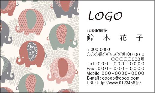 【最安値に挑戦】個性的でおしゃれなデザイン名刺がこの価格!ロゴマークも入れられます  【送料無料】カラーデザイン名刺 ショップカード 印刷 作成【100枚】ロゴ入れ可 ナチュラル 動物 象 個性的 Fancy002