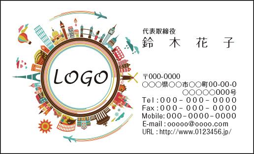 【最安値に挑戦】個性的でおしゃれなデザイン名刺がこの価格!ロゴマークも入れられます  【送料無料】カラーデザイン名刺 ショップカード 印刷 作成【100枚】ロゴ入れ可 イラスト 町 ワールド 旅行 world005