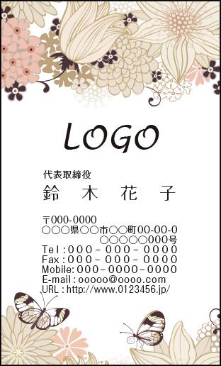 【最安値に挑戦】個性的でおしゃれなデザイン名刺がこの価格!ロゴマークも入れられます  【送料無料】カラーデザイン名刺 ショップカード 印刷 作成【100枚】ロゴ入れ可 蝶 バタフライ butterfly009