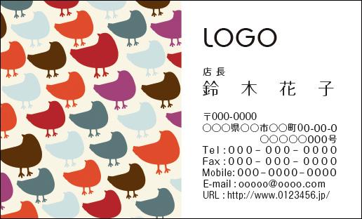 【最安値に挑戦】個性的でおしゃれなデザイン名刺がこの価格!ロゴマークも入れられます  【送料無料】カラーデザイン名刺 ショップカード 印刷 作成【100枚】ロゴ入れ可 鳥 カラフル ひよこ animal012