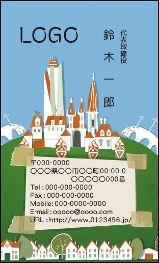 【最安値に挑戦】個性的でおしゃれなデザイン名刺がこの価格!ロゴマークも入れられます  【送料無料】カラーデザイン名刺 ショップカード 印刷 作成【100枚】ロゴ入れ可 城 キャッスル castle001