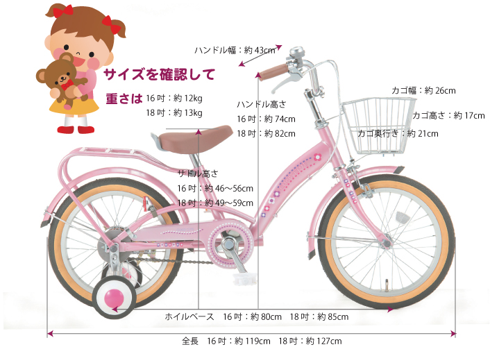 SOGO CHC16 チヤオ cute children's bicycle baby bike infant car kids bikes
