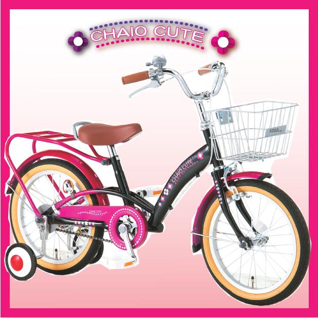 (アウトレット)価格 SOGO【16インチ】 CHC16 チヤオキュート 子供用自転車 幼児用自転車 幼児車 キッズバイク 【カンタン組立】
