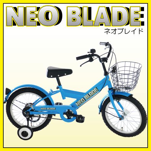 SOGO【16インチ】SOGO  NEO16 ネオブレイド 子供用自転車 幼児用自転車 幼児車 キッズバイク BMX【カンタン組立】
