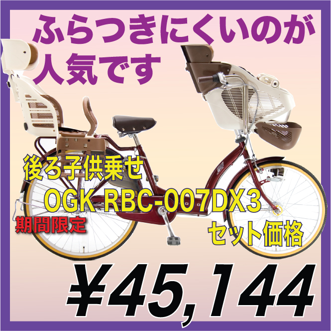 Children ride bikes hard headedness frame SHDX G3J CHF26B design SOGO tyaofriendsperheidelax (Auto w/3-stage gearbox LED) infants 2 person passenger standards compliant vehicles