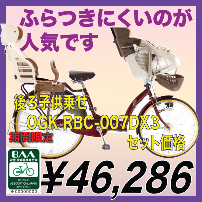 BAA 3 person ride child ride bike SOGO tyaofriendsperheidelax frame design hard to stagger SHDX G3J (Auto w/3-stage gearbox LED) (two children ride vehicles conforming to standards)