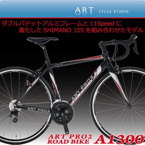 Made in Japan ロードバイク【105 11S搭載モデル】アルミロードバイクA1300 PRO2  独自のアルミダブルバテッドパイプ使用で軽量化【カンタン組立】