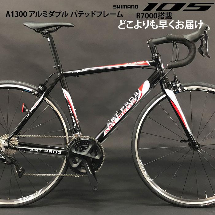 Made in Japan ロードバイク【105 11S R7000搭載モデル】アルミロードバイクA1300 PRO2  独自のアルミダブルバテッドパイプ使用で軽量化【カンタン組立】