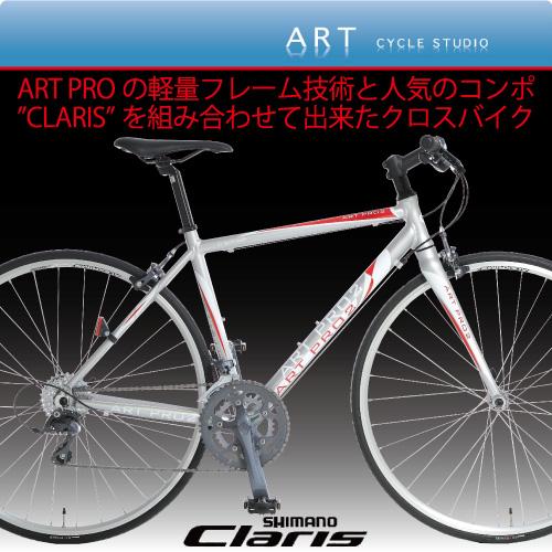 Made in japan ART PROの軽量フレーム技術と人気のコンポ