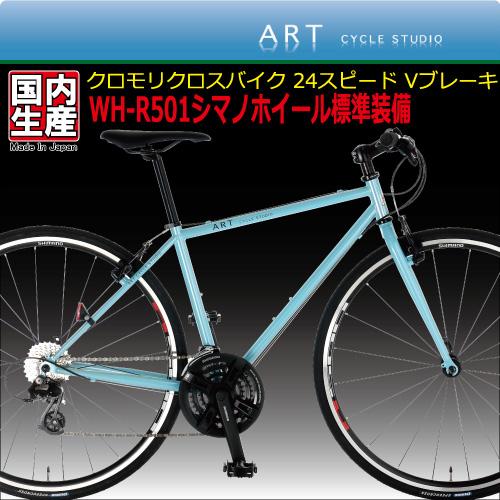 【手組み立てMade in japan】クロスバイク この価格でホイルはシマノWHR501 3X8 24スピード クロモリクロスバイク C500 【カンタン組立】