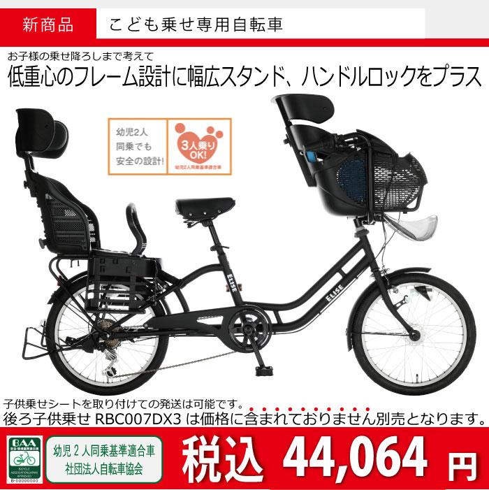 子供乗せ【子供乗せ自転車3人乗り対応】 子供乗せ専用自転車 SOGO 20インチELISE-2 20-J6 ふらつきにくい