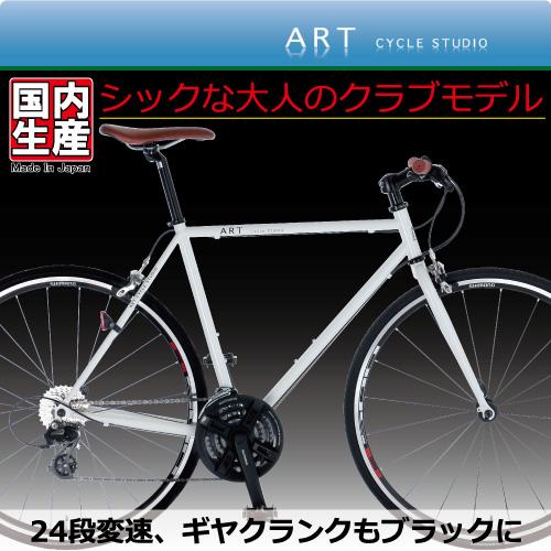 【手組み立てMade in japan】この価格でホイルはシマノWHR501 クロモリクロスバイク 3X8 24段 F500C-24 クラブモデル【カンタン組立】