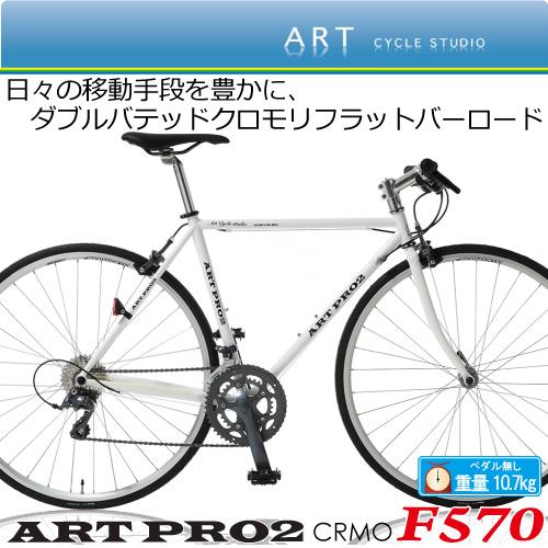 Made in japan ロードバイク シマノクラリス完全採用16段変速 クロモリフラットバーロードART PRO2 F570  オリジナルダブルバテッドフレーム採用で軽量化 【カンタン組立】
