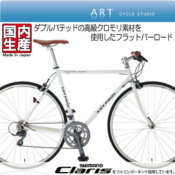 Made in japan ロードバイク シマノクラリス完全採用16段変速 クロモリフラットバーロードART PRO2 F570C クラブモデル  オリジナルダブルバテッドフレーム採用で軽量化 【カンタン組立】