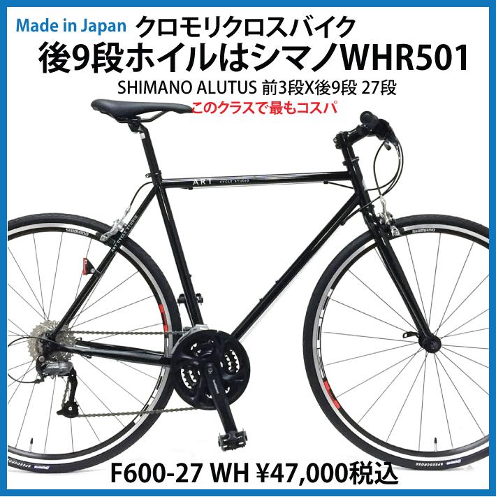 【手組み立てMade in japan】後9段クロモリクロスバイク シマノ3X9 27スピード.ホイルシマノWHR501 F600-27 WH【カンタン組立】